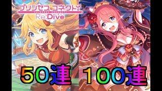 ニノン  - (プリンセスコネクト! Re:Dive) - 【プリコネR】オーエドクウカ、ニノンガチャ合わせて150連!!