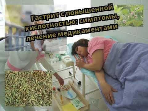 Гастрит с повышенной кислотностью: симптомы, лечение медикаментами