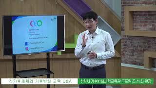 신기후체제와 기후변화교육_조성화관장 Q&A