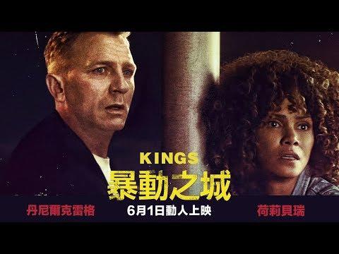 洛杉磯暴動真實故事改編!007 丹尼爾克雷格X奧斯卡影后荷莉貝瑞《暴動之城》震撼上映