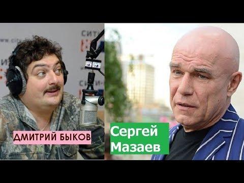 Дмитрий Быков / Сергей Мазаев (музыкант). Мы поем о вечном, о красоте, о любви