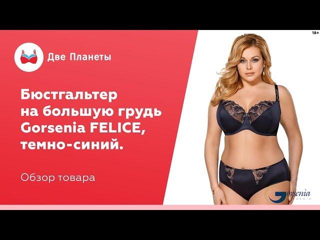 Видео Бюстгальтер GORSENIA К-385, Темно-синий