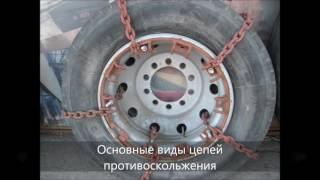 Цепи противоскольжения для спецтехники, легковых и грузовых автомобилей от компании Группа Компаний КабельСнабСервис - видео 2