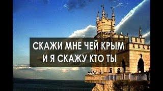 Крым, информационная война, кому верить?