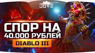 СПОР НА 40.000 РУБЛЕЙ ДО ПЕРВОЙ СМЕРТИ ● JOVE vs HARD PLAY в Diablo III