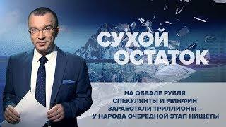 Юрий Пронько: На обвале рубля спекулянты и Минфин заработали триллионы – у народа опять этап нищеты
