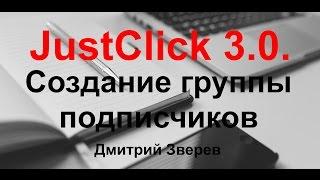 JustClick 3.0. Новинка! Как создать группу контактов (группу подписчиков)