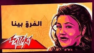 مازيكا El Fark Benna - Mayada El Hennawy الفرق بينا - ميادة الحناوي تحميل MP3