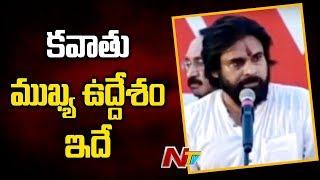 Pawan Kalyan Reveals Agenda Of Janasena Kavathu | Pawan Kalyan Kavathu | NTV
