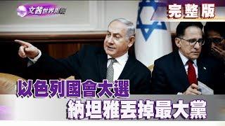 【完整版】2019.09.21《文茜世界周報》以色列國會大選 納坦雅丟掉最大黨 | Sisy's World News