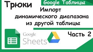 Как импортировать динамический диапазон из другой Google таблицы. Трюки google sheets.