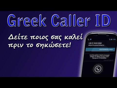 Ελληνικό Caller ID βίντεο