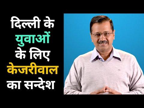दिल्ली के युवाओं के लिए केजरीवाल का संदेश (SPORTS UNIVERSITY)