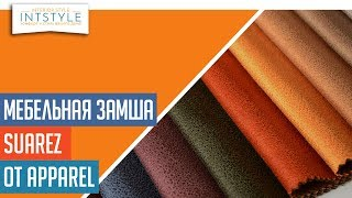 Мебельная ткань Suarez Арт.: MT-00306
