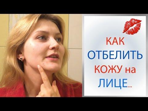 Лечение пигментных пятен на лице народные методы лечения