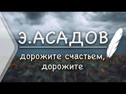 Э.Асадов - дорожите счастьем, дорожите (Стих и Я)