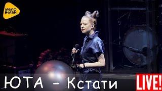 Юта - Кстати (Live 2016)