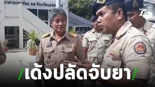 ปลัดจับยาไม่รายงานถูกเด้ง | 05-08-62 | ข่าวเที่ยงไทยรัฐ