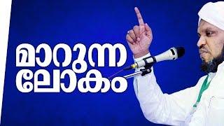 മാറുന്ന ലോകം │ Islamic Speech In Malayalam │ Mulloorkara Muhammed Ali Saqafi 2015