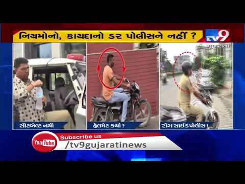 Ahmedabad police officers not obeying Traffic rules, caught on camera | Tv9GujaratiNews
