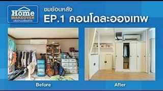 Home Makeover EP1. คอนโดละอองเทพ [Full] | 10 ก.ค. 59