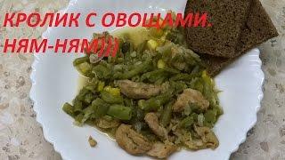 Кролик с овощами. Ням-ням)))