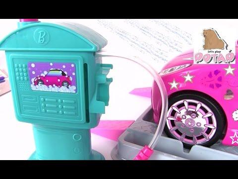 Автомойка и Дизайн Студия Барби!!! Распаковка Игрушек. Barbie Carwash Design Studio