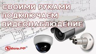 Установка видеонаблюдения для частного дома. Как подключить видеонаблюдение своими руками
