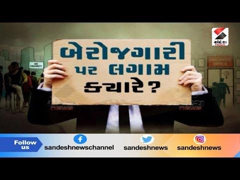 બેરોજગારી પર લગામ ક્યારે ?, Debate -Part 02 ॥ Sandesh News TV