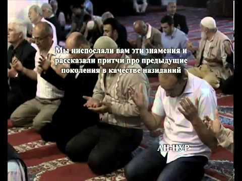 Сура Свет <br>(ан-Нур) - шейх / Абдуль-Басит Абдус-Сомад -