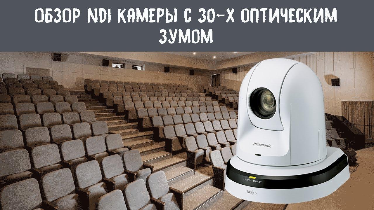Обзор NDI-камеры Panasonic AW-HN40HWEJ с 30 кратным зумом.
