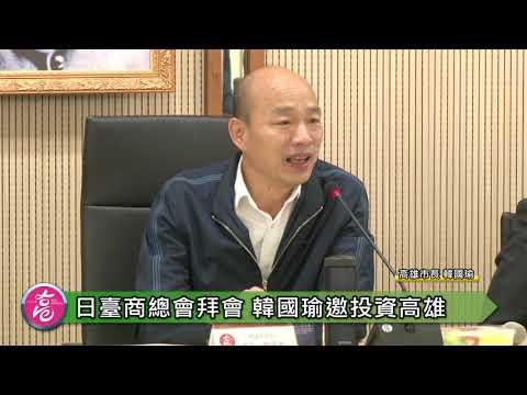 日本臺灣商會聯合總會拜會 韓國瑜邀投資高雄
