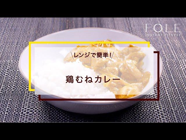 鶏むねカレーのレシピ