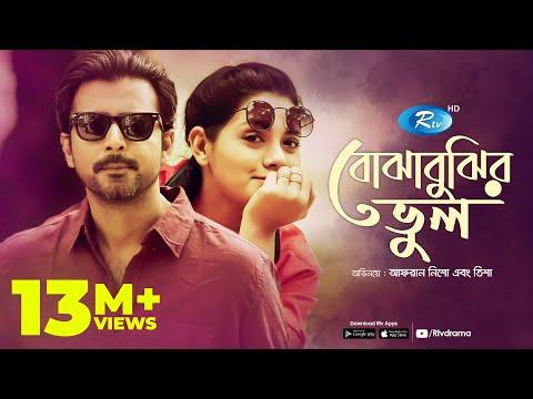 Download bojhabujhir vul বোঝাবুঝির ভুল af hd file 3gp hd mp4 download videos
