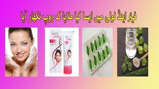 Get Fairness With Fair n Lovely Instantly Urdu Tip