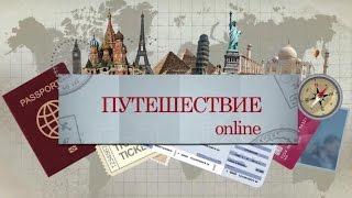 Путешествие online.#10.И снова гостеприимный Казахстан