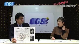 第36話 米ソ冷戦に振り回される半島 【CGS 宮脇淳子】