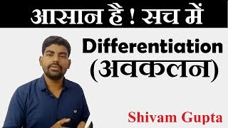 Differentiation for IIT JEE and MCA Entrance NIMCET