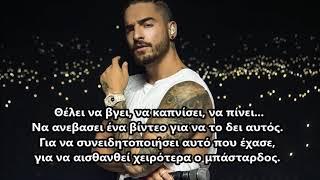 Maluma   HP LETRA (Greek Lyrics)