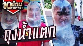 ถุงน้ำแตก Condom Challenge