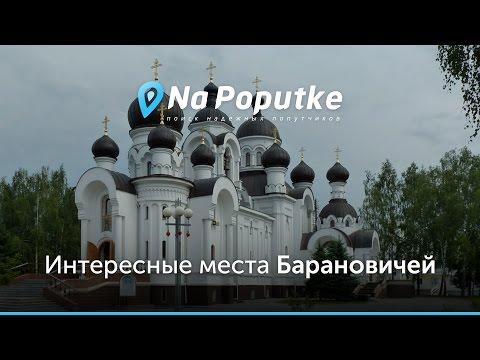 Достопримечательности Барановичей. Попутчики из Минска в Барановичи.