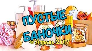 УРА!! ПУСТЫЕ БАНОЧКИ !! апрель 2017 / KATRINA BERRY