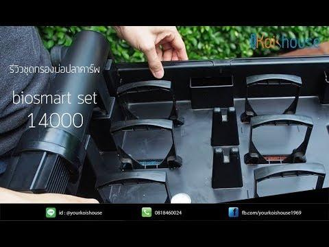 รีวิว แกะกล่อง Biosmart 14000