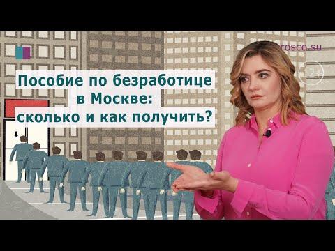 Пособие по безработице 2020 в Москве: сколько и как получить?
