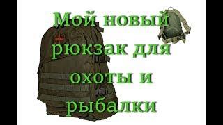Недорогие рюкзаки для охоты и рыбалки