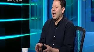 """رضا عبد العال : ماتش العودة محتاج رجالة جروس يلعب الناس اللي تخلص الماتش """"نمبر وان"""""""