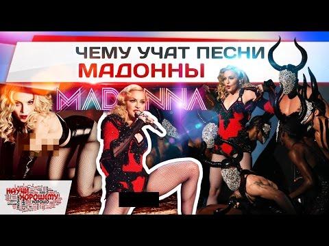 Чему учат песни Мадонны