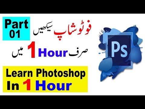 Photoshop Tutorial in Urdu Part 01    Learn Photoshop in 01 Hour