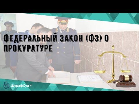 Федеральный закон (ФЗ) о прокуратуре