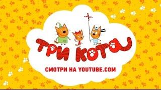 Три кота - В пятницу НОВАЯ СЕРИЯ - Игра в молчанку